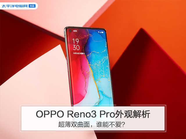 OPPO Reno3 Pro外型分析:纤薄单叶双曲面,谁可以不喜欢?