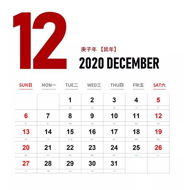 2020年最全考试日历来了!赶紧收藏