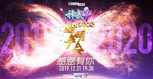 浙江卫视跨年演唱会2020嘉宾 2020浙江卫视跨年演唱会节目单回看地址