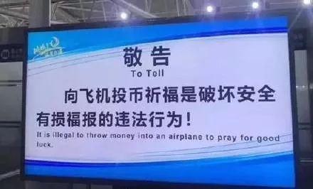 为了抛硬币祈福,不怕死的男女老少有过哪些智熄操作?