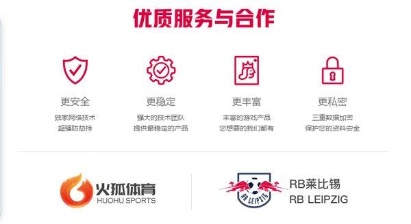 火狐体育倾力打造优异平台,修筑体育娱乐力作