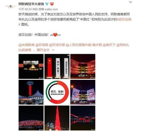 """声援中国抗击疫情 阿联酋多个地标建筑亮起""""中国红"""""""