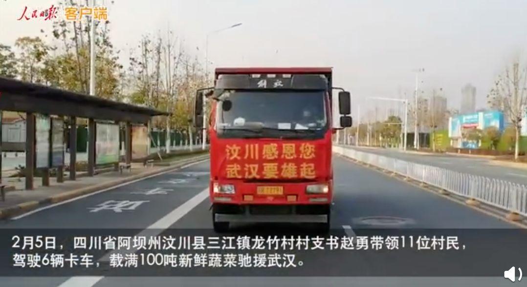 """有一种报恩,叫""""汶川送给武汉100吨菜"""""""