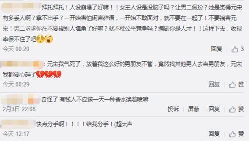 芒果TV崩了怎么回事《下一站幸福》最新预告——元宋郑繁星复合了?