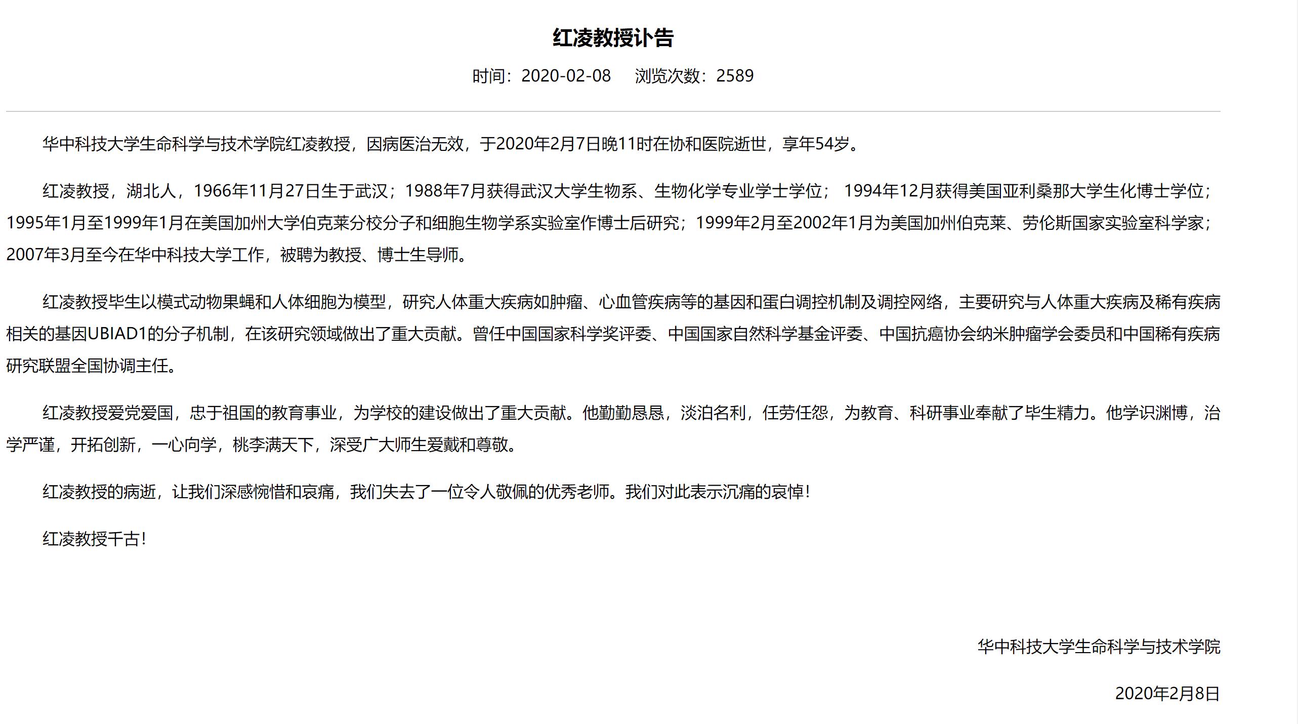 华中科技大学教授红凌因新冠肺炎医治无效逝世