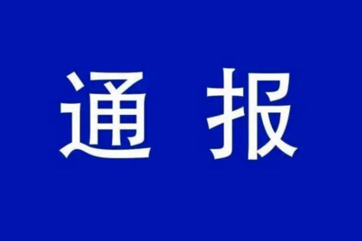 2020年4月5日义乌市新型冠状病毒肺炎疫情通报