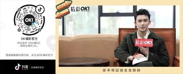 "OK!FACE | 王菊,""一线""女明星,还是""十八线""美妆博主?"