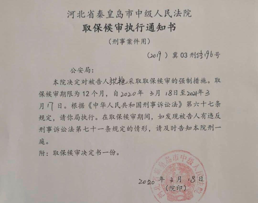 河北女企业家质疑招标造假被诉敲诈,一审无罪检方抗诉