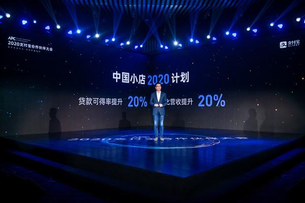 中国小店2020计划 支付宝联手网商银行为个体复工护航
