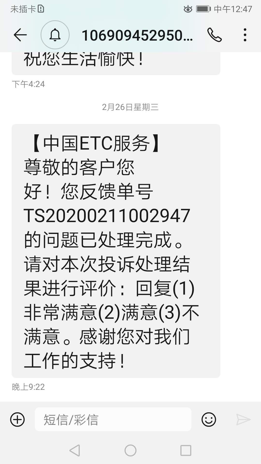 """ETC被莫名扣费后又显示""""退费已完成"""",车主:没收到钱"""