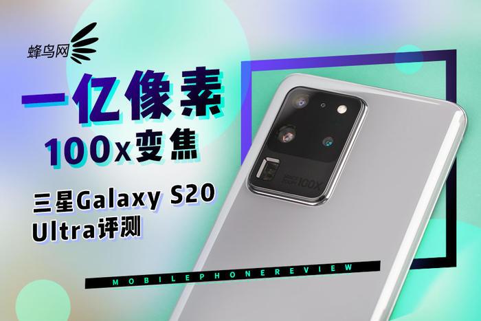 一亿像素100x变焦 三星Galaxy S20 Ultra评测