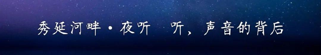 秀延河畔-夜听225期:为什么我们不开心