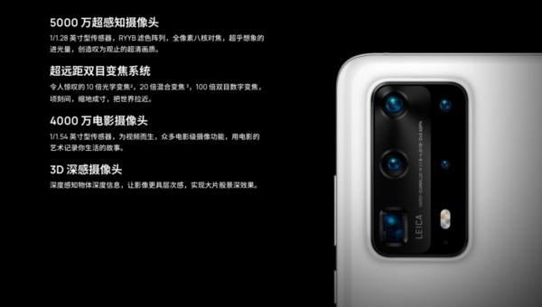 一文看懂三款华为公司P40系列产品智能机差别