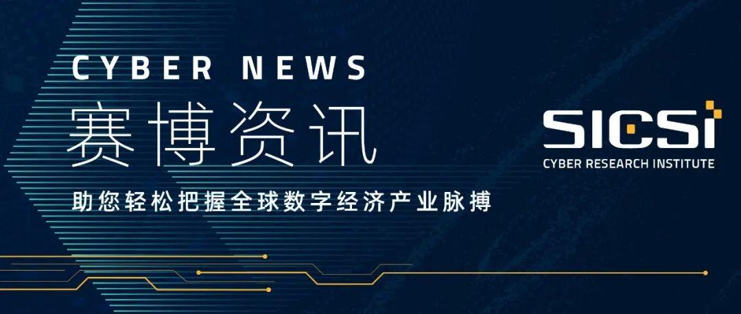 「资讯」英特尔在中美科技关系紧张的情况下投资了两家中国芯片公司