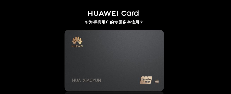 2020华为春季新品线上发布会HUAWEIP40系列携众多重磅新品齐亮相