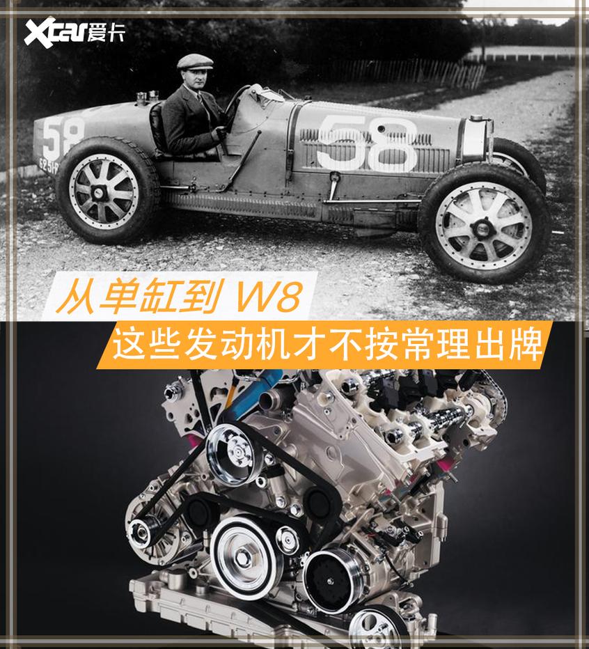 从单缸到W8 这些发动机才不按常理出牌
