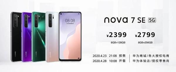 华为公司nova7 SE公布 全新升级ID设计方案配搭6400万四摄2399起