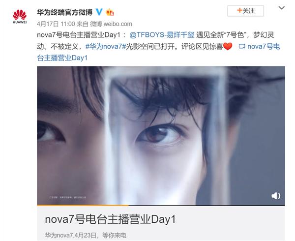 花了7天时间色太醒目 - 华为公司nova7系列产品宣布公布