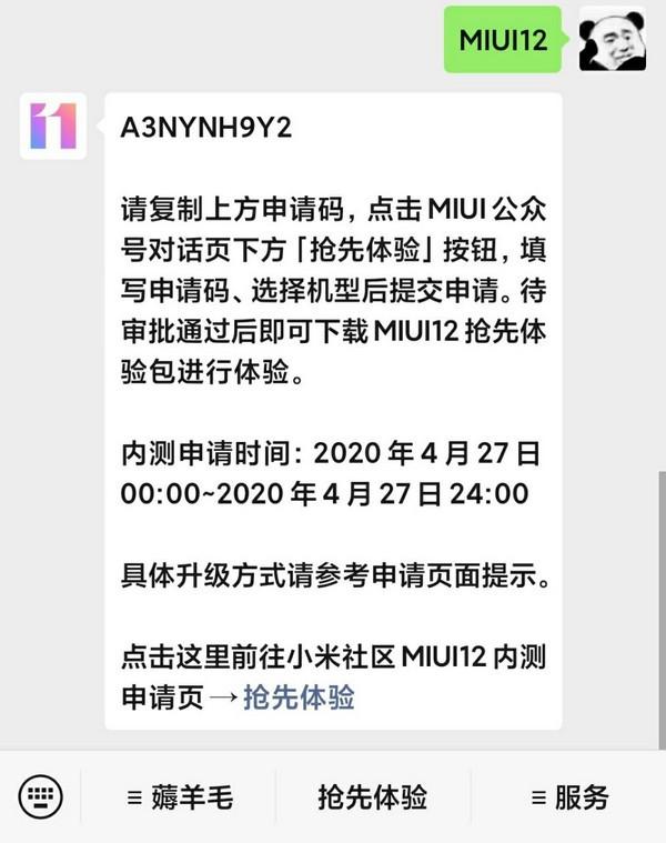 小米系统MIUI 12内侧申请办理方式及申请办理通道详细介绍