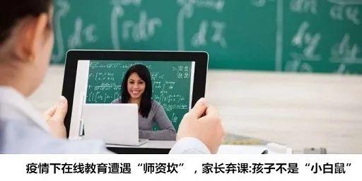 """""""天价班""""变网课遭遇退费难,家长不满学校""""甩锅"""""""
