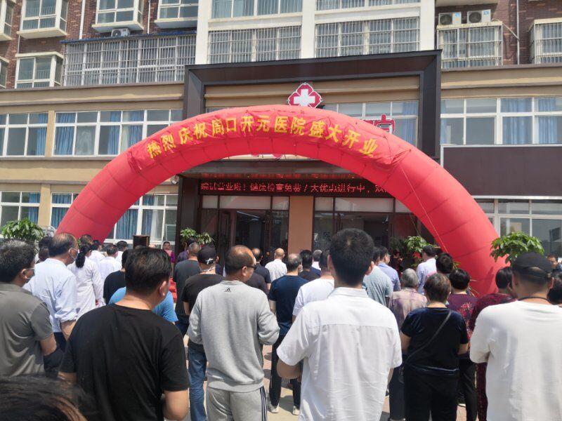 周口城区新增一所综合医院 将重点打造中医痊愈科室