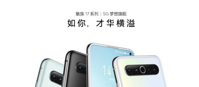 5G 梦想旗舰:魅族 17 系列正式发布,售价 3699 元起