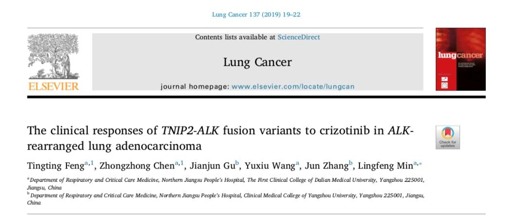 肺癌ALK新融合(TNIP2-ALK),克唑替尼是否有效?