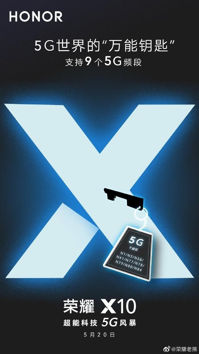 最划算的5G手机上来啦?一文看懂荣耀X10新手机曝料