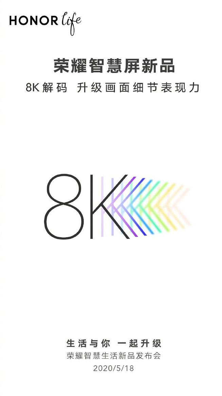 荣耀智慧屏X1将要公布:更大更硬气 标价或上探新纪录