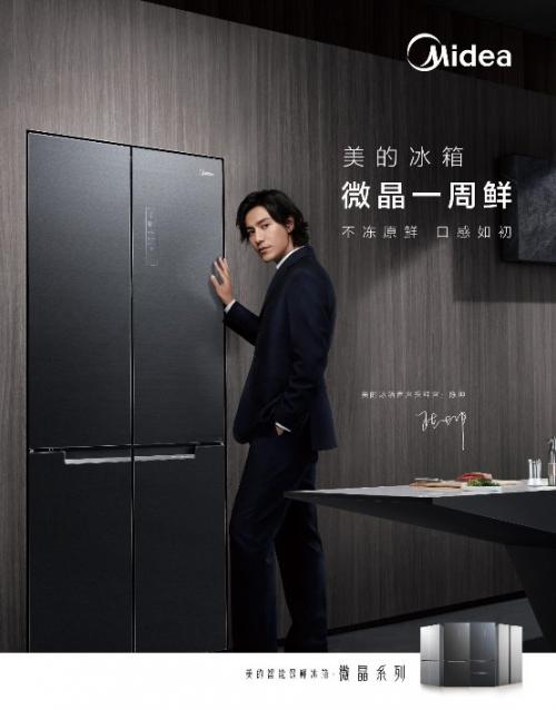 """美的冰箱520硬核表白万千""""美粉"""",美的冰箱为消费者美好生活买单"""