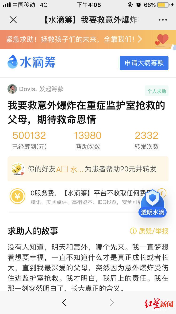 """全国网友献爱心,50万元筹齐!被烧伤的""""最感人夫妻""""仍未脱险"""