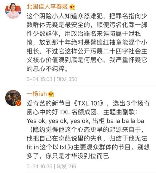 """《奇葩说》杨奇函被曝私下谈话称""""歧视同性恋""""本人回应了"""