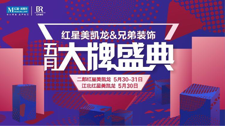"""紅星美凱龍&兄弟裝飾""""五月大牌盛典""""狂歡來襲"""