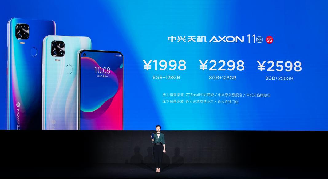 zte中兴AXON 11 SE公布:第一款适用四大运营商互联网5G手机上