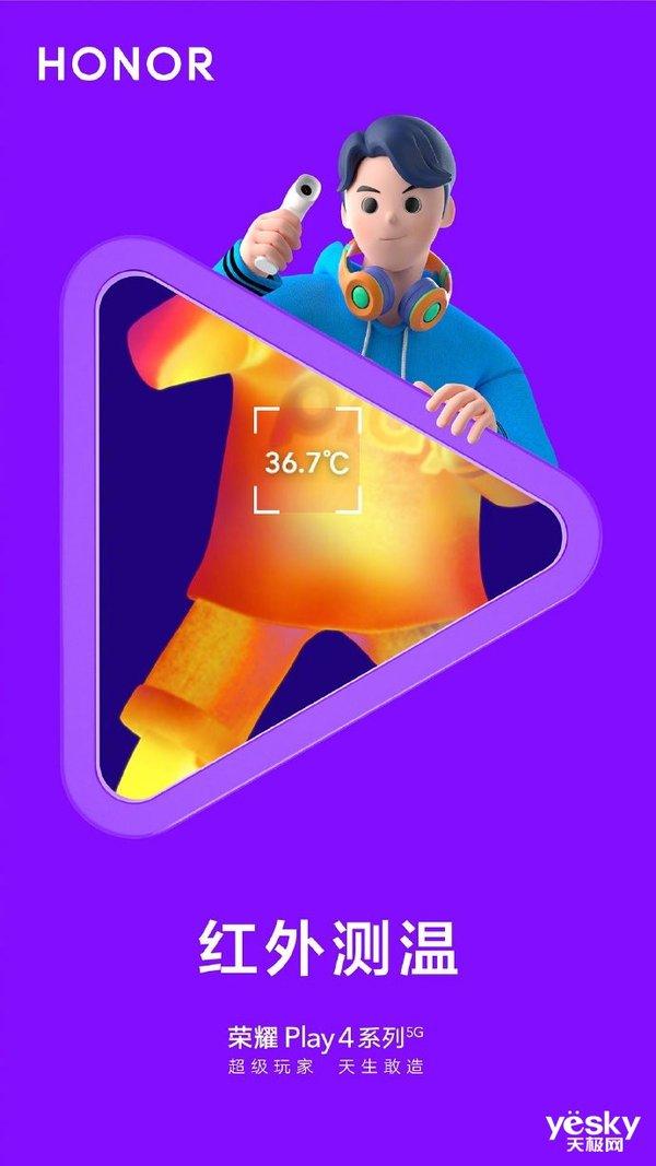 荣誉Play4系列将于今天上午3点现身:麒麟990、红外测温仪与40W快速充电三大核心优势聚齐