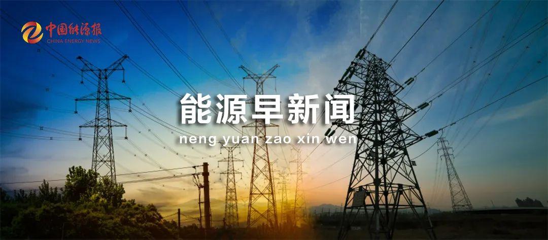 能源早新闻丨世界在建最大水电站白鹤滩水电站地下厂房全线封顶