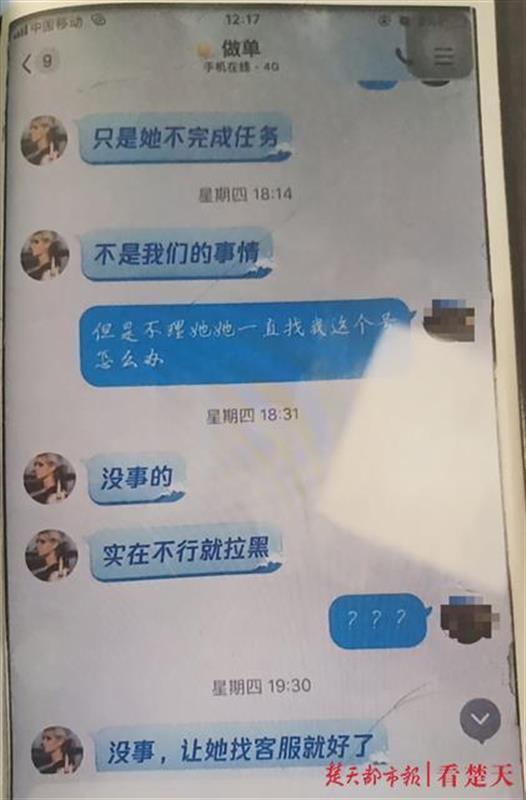 出租微信一天赚30元?武汉女孩因涉嫌诈骗被追究刑事责任
