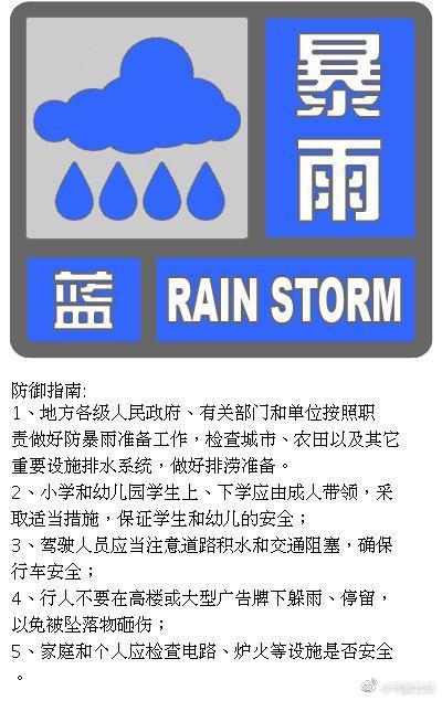 北京发布暴雨蓝色预警 局地有大暴雨