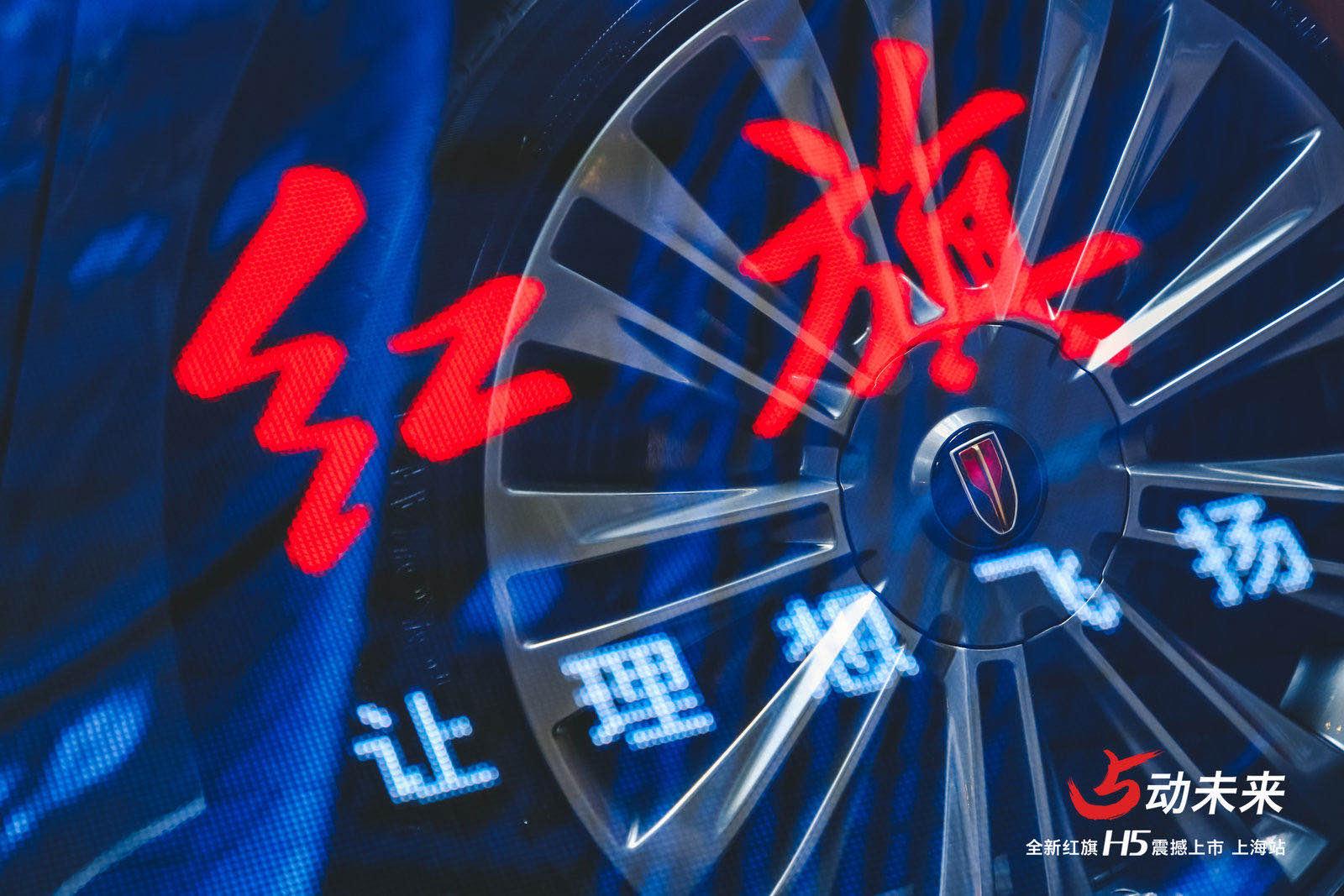 全面升级 5动未来 全新红旗H5上海上市