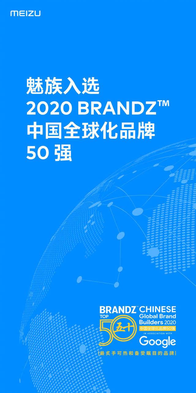 长相整体实力双高!魅族手机入BrandZ我国经济全球化知名品牌50强