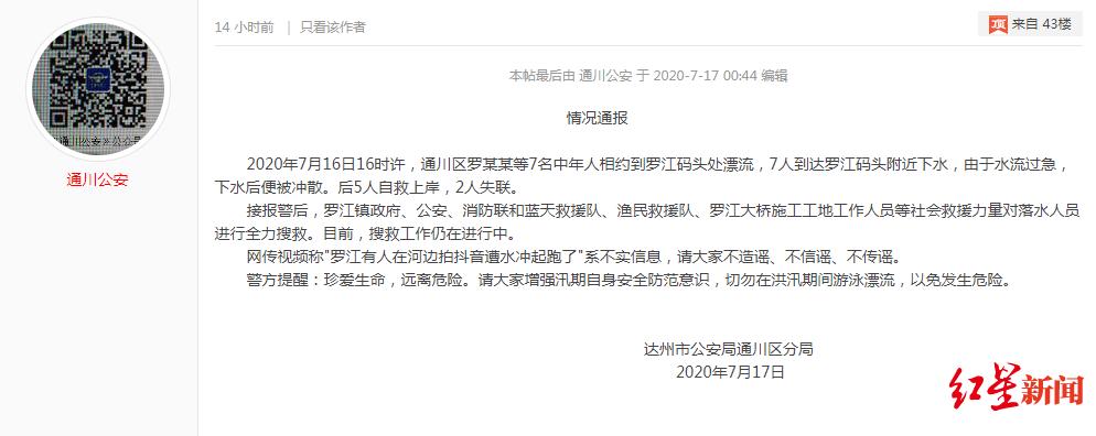 四川省南充7人飘流一千米,5小伙取得成功2女士下落模糊不清不清 公安局:仍在救援