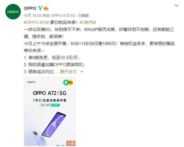 OPPO A72宣布发售 大运行内存5G手机上先发天玑720售1899