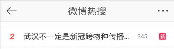 世卫:武汉不一定是新冠跨物种传播地!下一步来华安排公布