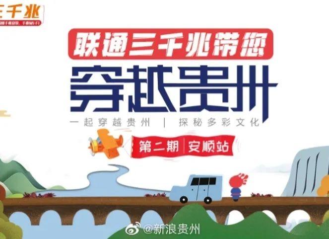 """""""穿越贵州•走进最美安顺""""共话文旅发展主题沙龙直播活动在黄果树举行"""