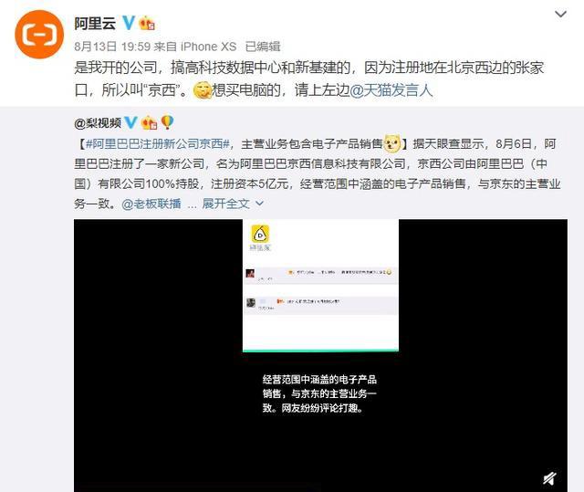 阿里巴巴注册新公司京西 官方回应:因在北京西边-第2张图片-IT新视野