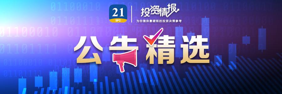 公告特色:中国的自由和大动作!36.9亿元建设三亚免税城一期二号工程