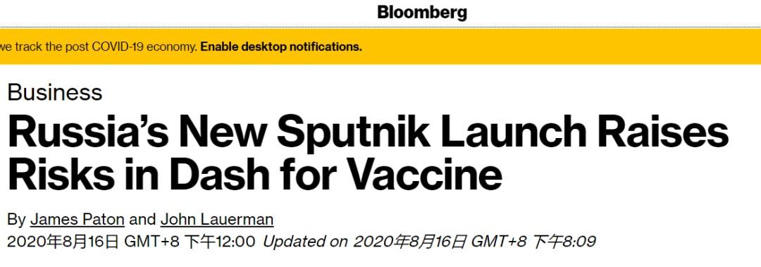 当心!美媒已经开始黑中国新冠疫苗了