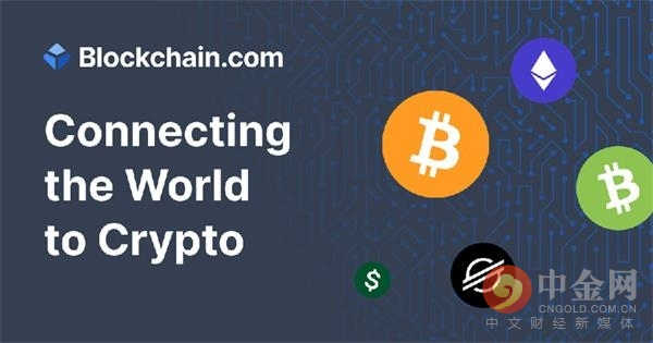 Blockchain.com宣布上调比特币和稳定币存款利率