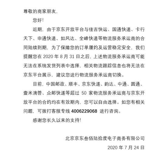 京东回应停用申通快递:自家物流未能接入阿里平台