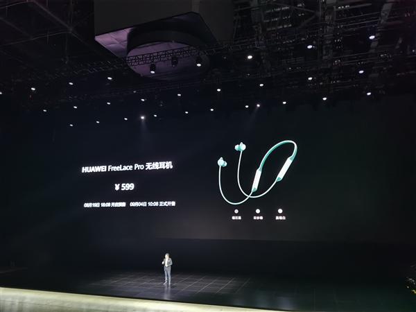 華為10款新產品價錢歸納:199-9999元一應俱全